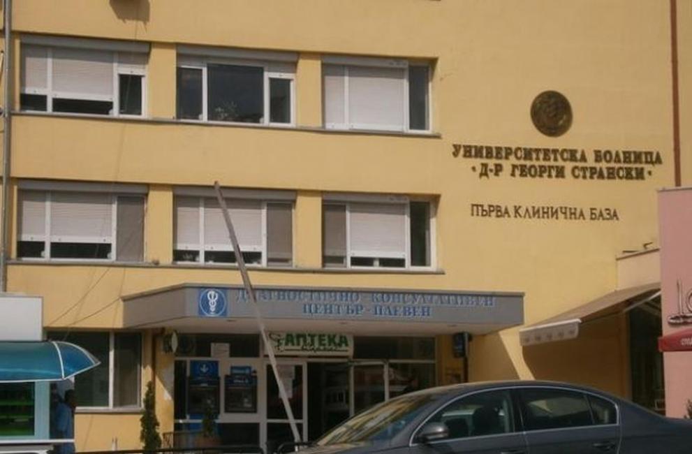 Мизерия в детското отделение в болницата в Плевен