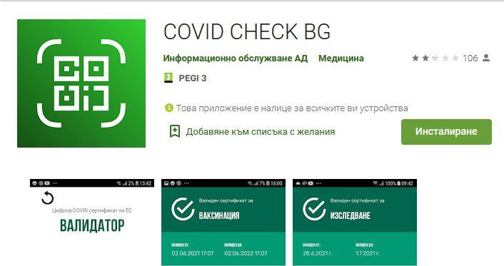 Мобилното приложението за валидиране на Covid сертификати вече е достъпно за всички