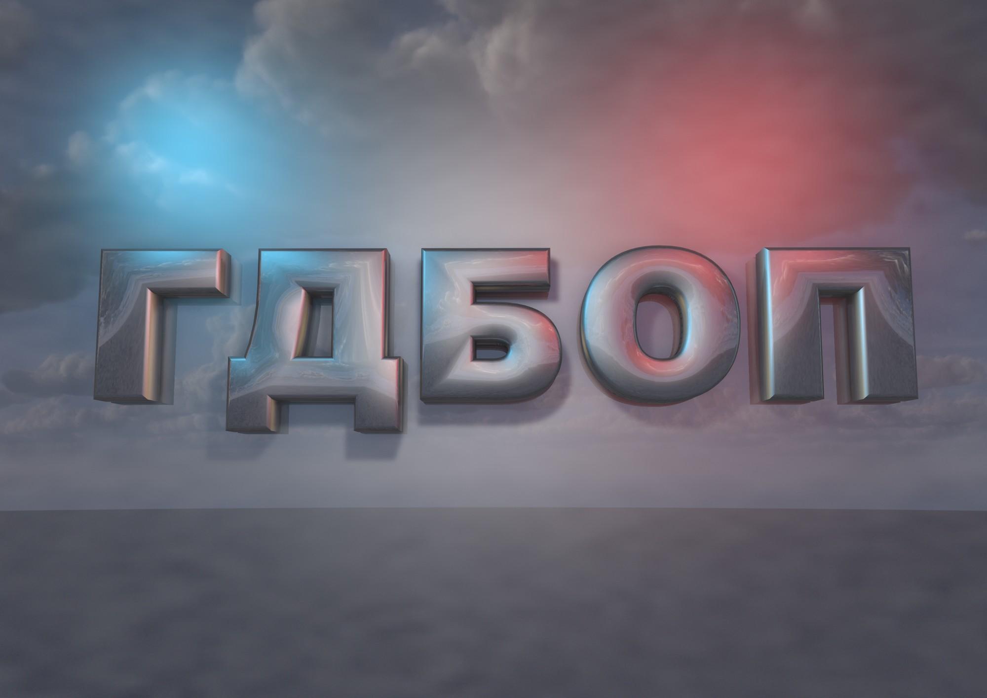 ГДБОП предупреждава за измамни обяви в интернет