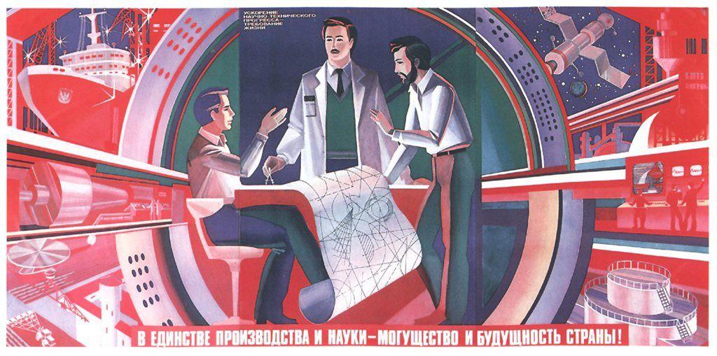 СССР създаде идеята за интелигентен дом
