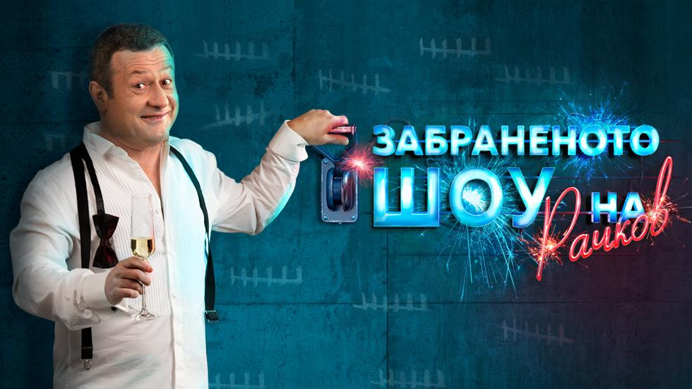 """Джуди Халваджиян – за изненадите във втория сезон на """"Забраненото шоу на Рачков"""""""