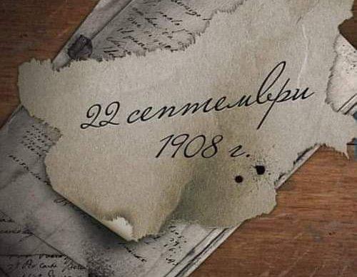113 години независима България!