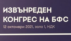 """411 делегати гласуваха """"за"""" прекратяването на мандата на Михайлов"""