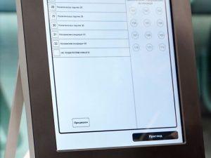 Симулатор машинно гласуване 14 ноември 2021 г.