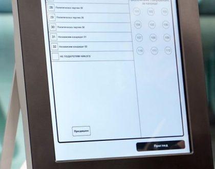 Симулатор за машинно гласуване