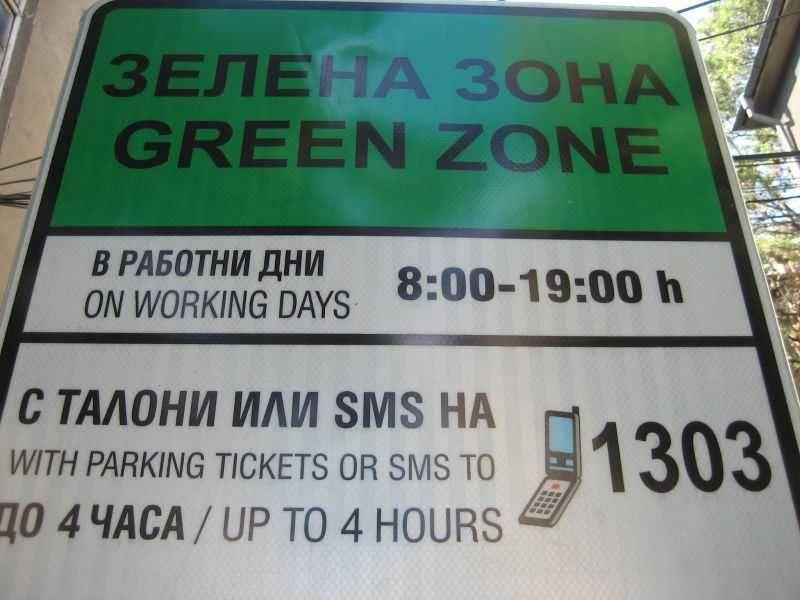 Зелена зона превзема нови квартали на София
